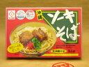 【サン食品 生ソーキそば(3食入)】
