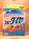 沖縄限定販売♪ 【ブルーダイヤ シトラスハーブの香り】