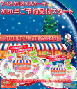 (3424)冷凍≪送料込☆クリスマスケーキ・Xmas7号(直径22cm)≫【ブルーシール アイスケーキ[バニラ]】≪※クリスマス期間中の日付指定不可です。≫