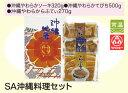 (2900)常【SA 沖縄料理セット】≪※1)お届けまで4日?10日かかります。※2)他商品との同梱
