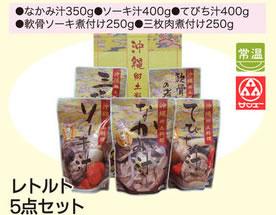 (2904)常【ホーメル レトルト5点セット≪】...の商品画像