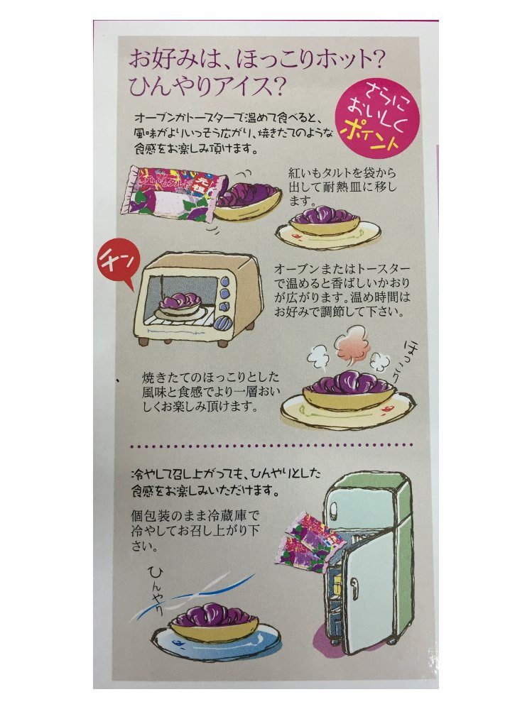 【御菓子御殿 紅いもタルト6個】の紹介画像2