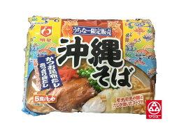 【明星 沖縄そば・袋(5パック入)】