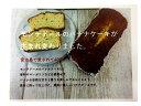 【モンテドール バナナケーキ(大)】【日本の島_名産品】