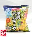 ≪☆沖縄限定ポテトチップス☆≫【カルビーポテトチップス シークヮーサー味】