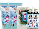(3342)05常【沖縄県産恩納村産 アーサ&塩もずくセット】≪※1)産直商品のため、同梱不可です。※2)お届けまで4日〜7日かかります。【楽ギフ_のし】≫