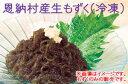【沖縄県産恩納村産 (冷凍)生もずく(10kg)】※1)産直商品のため、同梱不可です。※2)お届けま
