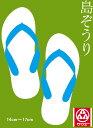 【SKY WAY 島ぞうり(14cm〜17cm)】≪ビーチサンダル≫