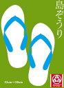 【SKY WAY 島ぞうり(23cm〜28cm)】≪ビーチサンダル≫