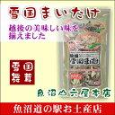 【食品 きのこ まいたけ】新潟県産 雪国まいたけ乾燥まいたけ 20g5袋セット【料理のお供に】02P03Dec16