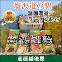 【麺類 ラーメン 詰合せ】4諸国漫遊ラーメン紀行上越