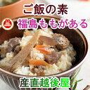 【食品 ご飯のお友 ご飯の素】福島県 生産農家直結 ももがあるまぜご飯の素 とりごぼう 170g 3個【つけもの ギフト プレゼント】