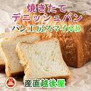 【パン 食パン デニッシュパン】越後十日町 パン工房 スマイルD黒ごまデニッシュ ロング 1本(2斤)【ギフト プレゼント 焼たて】