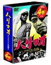 DVD>TVドラマ>日本>アクション商品ページ。レビューが多い順(価格帯指定なし)第3位