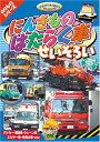 【送料無料・営業日15時までのご注文で当日出荷】(新品DVD) にんきものはたらく車 乗り物 CAR-001