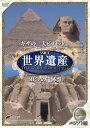 【送料無料・営業日15時までのご注文で当日出荷】(新品DVD) 世界遺産 エジプト編[ギザの三大ピラミッド他/ヌビアの遺跡群] JPSD-002