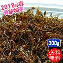 【兵庫県小林水産】【いかなごくぎ煮】【2018年新物】【送料...