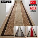 廊下敷き 廊下マット 65cm×240cm トルコ製生地使用 ふかふか 廊下 カーペット ロングカーペット 日本製 滑り止め 上品