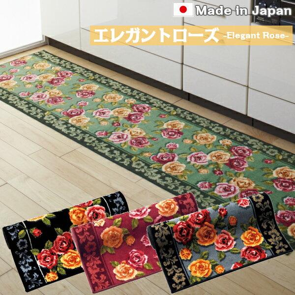 キッチンマット 45cm×360cm 【エレガン...の商品画像