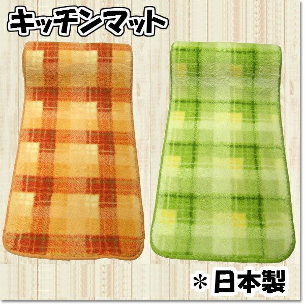 キッチンマット 65cm×100cm 【シャーベ...の商品画像