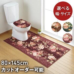 高級 トイレマット トイレが楽しくなるトイレマット比較のココマット