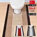 トイレマット 80cm×145cm トルコ製生地使用 ふかふか 耳長 ロング 日本製 滑り止め 上品 おしゃれ