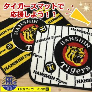 阪神タイガース タイガース ウォッシャブル