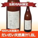 【徳島産だいだい100%天然果汁】だいだい酢1.8L佐那河内村限定商品☆おすすめ☆