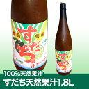 徳島産すだち100%天然果汁すだち酢1.8L佐那河内村限定商品☆おすすめ☆