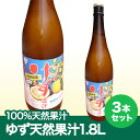 平成29年徳島県産ゆず果汁1.8L!【徳島産ゆず果汁 天然100%】ゆず1.8L×3本【送料無