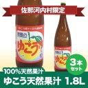 【29年産徳島県産ゆこう100%天然新果汁】ゆこう果汁1.8...