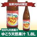 【29年産徳島ゆこう天然新果汁100%】 天然ゆこう果汁1.8リットル発送商品 要冷蔵保管 佐那河内