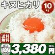 【送料無料】徳島キヌヒカリ(27年度産) 10kg絹の白さと輝きを持つお米です※北海道、沖縄及び離島は別途発送料金が発生します