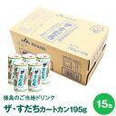 【徳島県民のご当地ドリンク】ザ・すだち カートカン 195g×15缶