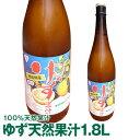 平成30年徳島県産ゆず果汁!1.8L100%生1.8L発送 ...
