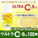 【噛んで食べる!チュアブル】ULTRA C(ウルトラC)プラスB12