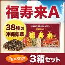 福寿来A(2g×30包)×3箱セット【送料無料】※北海道、沖縄及び離島は別途発送料金が発生します