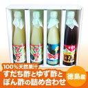 【徳島産100%天然果汁】すだち酢とゆず酢とぽん酢の詰め合わせ