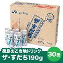 【徳島のご当地ドリンク】ザ・すだち 190g×30缶【送料無料】※北海道、沖縄及び離島は別途発送料金が発生します