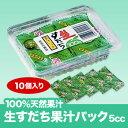《徳島県特産すだち天然果汁100%》生すだち果汁パック5cc(10個入り)【メール便発送】【代引き不可・時間指定不可】