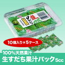 《徳島県特産すだち天然果汁100%》生すだち果汁パック5cc(10個入り×5ケース)【メール便発送】【代引き不可・時間指定不可】