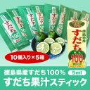 《徳島県特産すだち天然果汁100%》すだ...