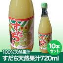 徳島産すだち100%天然果汁すだち酢720mL×10本【送料無料】※北海道、沖縄及び離島は別途発送料金が発生します