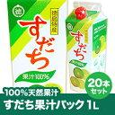 【徳島産すだち100%天然果汁】すだち果汁パック1L×20本【送料無料】※北海道、沖縄及