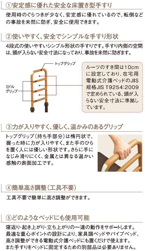 [モルテン] 床置き型手すり ルーツ ロングタ...の紹介画像3
