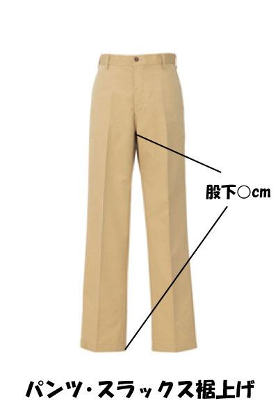 パンツ・スラックス 裾上げ【会社制服Sanapp...の商品画像
