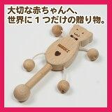[◆名入れ彫刻◆木のおもちゃ]「フリフリくまさん」[無塗装天然木ブナ使用★赤ちゃんに木のおもちゃとして・ご出産祝い・出産記念品の贈り物・気軽に贈れるプレゼントです【Sana*Sana】]