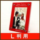 出産祝い,結婚祝い,還暦祝いの贈り物『 特別な思い出は、特別なフォトフレームに。 』写真立て/フォトスタンド[還暦祝い・結婚祝いに]][名入れ彫刻L判アクリルフォトフレーム(クリア