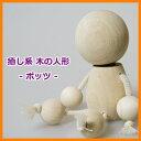 【2体セット・送料無料】◆名入れ彫刻◆癒し系♪木の人形『ポッツ』(本体のみ)背中に名入れ彫刻して世界に1つ★赤ちゃんに木のおもちゃとして・出産祝い・誕生日プレゼント・結婚祝いに♪無塗装・無着色で安心の日本製◎【10P13Apr09】