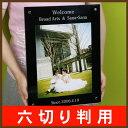 『特別な六切り写真を飾るだけ。存在感バツグンの写真立てです。』送料無料・彫刻代込!!写真たて/フォトフレーム/フォトスタンド◎●◎名入れ彫刻六つ切り判アクリルフォトフレーム(クリア×ブラック・2つ足・ネジ式)[フォトスタンド フォトフレーム 写真立て 写真たて 結婚式ウェルカムボード]出産祝い,結婚祝い,ブライダルギフト【楽ギフ_包装選択】【楽ギフ_のし宛書】【楽ギフ_名入れ】